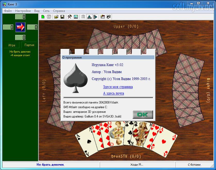 Кінг замовний карткова гра