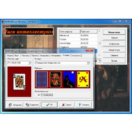 Дополнительные настройки интерфейса в MARRIAGE для Windows