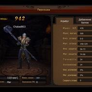 Экран персонажа
